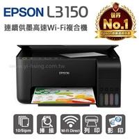 EPSON L3150 Wi-Fi 三合一 連續供墨複合機 (L385替代機種)