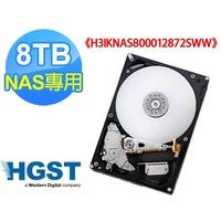 【全新公司貨】NAS專用 HGST 8TB/7200轉/128M 3.5吋 硬碟 H3IKNAS800012872SWW