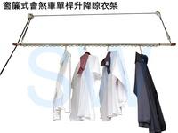 CB001-1 單桿式升降曬衣架(含桿)基本型 一桿式 拉繩式不鏽鋼 會煞車 窗簾式省力曬衣架 晒衣架 衣架 拉繩曬衣架
