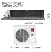 歡迎分期付款~家騰冷氣~MAXE萬士益MV系列 超極變頻 吊隱式空調MAS-90MV/ME-900MV
