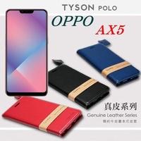 OPPO AX5  經典書本雙色磁釦側翻可站立皮套 手機殼 【愛瘋潮】