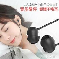 耳機不壓耳降噪隔音asmr耳機睡覺專用側睡不壓耳舒適耳塞入耳式