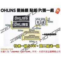 Zero Motor☆副廠 髮絲銀 警告黑字 WARNING 類O 歐老師 OHLINS 歐林斯 前叉 後避震 標誌
