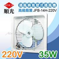 【有燈氏】順光 壁式吸排扇 通風機 14吋 220V 循環空氣 換氣扇 原廠保固 原SWB-14H【JFB-14H】