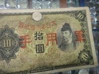 ☆金鈴館☆大日本帝國政府軍用手票拾圓紙鈔紙幣~C036