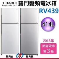 (可議價)【新莊信源】 414公升【HITACHI 日立 直流變頻雙門電冰箱】 RV439 / R-V439