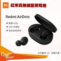 [MI] 紅米 Redmi AirDots真無線藍牙耳機 黑色 藍牙 實體按鍵操作 DSP降噪 召喚Siri 小米