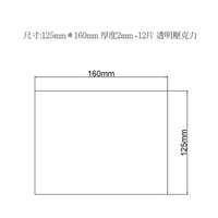 【MJM壓克力專賣】透明壓克力板 尺寸:125mm*160mm  厚度3mm