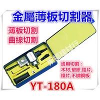 【東福建材行】含稅 金屬薄板切割器 / YT-180A / 多功能金屬切鋸機 / 裝在電鑽上使用