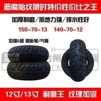 【重磅超質感】電動車輪胎惡魔輪胎真空胎150/70-13真空輪胎140-70-12真空胎輪胎