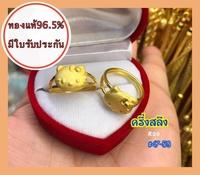 แหวนทองคำแท้ แหวนทองครึ่งสลึง น้ำหนัก 1.9 กรัม ทองคำเยาวราช96.5%  ขายได้/จำนำได้ มีใบรับประกัน