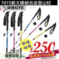 【生活提案】 新DIBOTE 7075航太級鋁合金登山杖(直柄三節) 避震功能 附檔泥板 桃園可自取