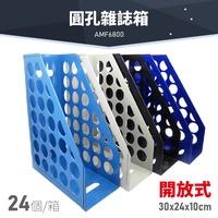 台灣品牌~【1箱/24個】韋億 AMF6800 開放式圓孔雜誌箱 書架 公文架 雜誌架 雜誌箱 資料架 文具