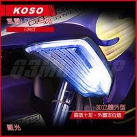Q3機車精品 KOSO 氣霸 方向燈組 藍光 LED方向燈 FORCE 方向燈 流水式方向燈 Force155 定位燈