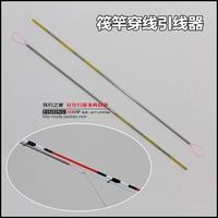 【釣魚】【總在釣魚】筏釣專用穿線器 引線器 筏竿導環過線 穿導環引線針