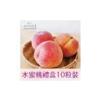 台灣鮮果    梨山水蜜桃禮盒10粒裝    (每顆重約220~260公克)