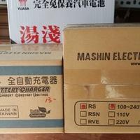 麻新RS-1206 3段電瓶充電機(可議價)