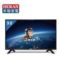 現在買最便宜*台灣精品【禾聯液晶】32吋液晶電視《HF-32VA1》台灣大廠品質優* 全新原廠保固3年