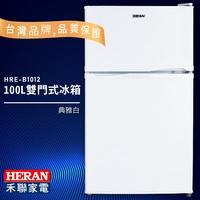 節能好Easy!【HERAN禾聯】HRE-B1012 100L 雙門電冰箱 冰箱 電冰箱 冷凍櫃 雙門 節能 省電