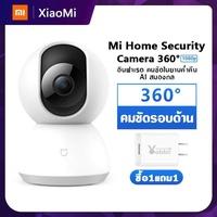 [แถม หัวชาร์จ] Xiaomi Mi Home Security Camera 360° - 1080p กล้องวงจรปิด กล้องวงจรไร้สาย กล้องวงจรปิดอัจฉริยะ