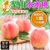 【果之蔬】台灣梨山水蜜桃(每盒約1.2kg±10%/含盒重)