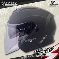 SBK安全帽 TYPE-S 消光黑 素色 內置墨鏡 內鏡 內襯可拆 半罩安全帽 3/4罩 耀瑪騎士機車部品