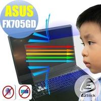 【Ezstick】ASUS FX705 FX705GD 防藍光螢幕貼(可選鏡面或霧面)