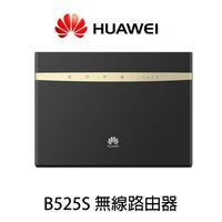 【HUAWEI 華為】4G LTE  行動雙頻無線分享器(B525S-65A)