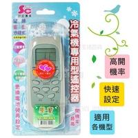 【九元生活百貨】SCAC001 冷氣專用遙控器/聲寶 萬用遙控器 冷氣機設定