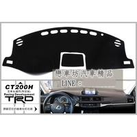 Lexus 凌志 CT200H CT200 避光墊 防塵保護 儀表板內飾 改裝 專用 刺繡 避光墊 (矽膠防滑底)