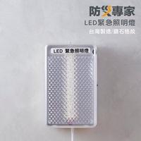 台灣製造高亮度LED壁掛式緊急照明燈(110/220V通用 台灣製造 LED 火災 停電 地震 必備)