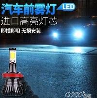 車燈   汽車LED霧燈改裝爆閃超亮防霧燈H8 H11 H3黃金眼 led雙色前霧燈泡 coco衣巷