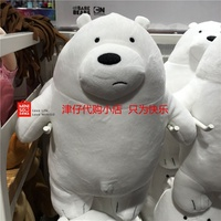 Miniso excellence we bare bear legitimate authorized 11 inch standing plush doll Panda bear White be