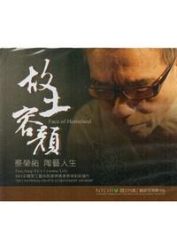故土容顏:2011國家工藝成就獎得獎者蔡榮祐先生紀錄片 [DVD]