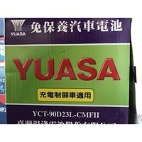 【優選電池】YUASA湯淺 YCT-90D23L(75D23L加強版)高性能充電制御免加水汽車電池 ✨;新貨到✨