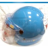 KK 856 K-856 DO-3 多啦A夢 小叮噹 (大笑) 水藍色卡通小兒童安全帽 半罩《裕翔》
