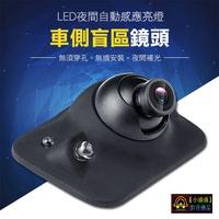 【小潘潘】盲區鏡頭/車側鏡頭/倒車鏡頭/正像鏡頭/LED燈鏡頭/四分割螢幕鏡頭/四錄行車紀錄器鏡頭