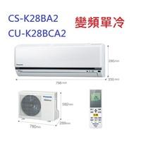 國際牌【K系列變頻冷專】分離式冷氣 CS-K28BA2_CU-K28BCA2 含標準安裝+舊機回收限北北基桃