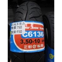 Q3機車精品 正新 C6136 350-10 直購價裝到好 免運費送輪胎除臘+SNAP-ON氮氣填充 完工價