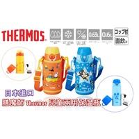 【預售】超值~日本膳魔師THERMOS 兒童多功能保溫瓶(附提袋)