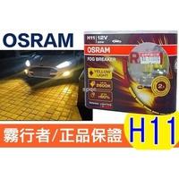 SpqC-OSRAM 歐司朗 2600K FOG BREAKER 霧行者 終極黃金 超黃光 超級黃金燈泡 H11 55W