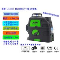 萊賽(LAISAI)LSG666S雷射水平儀/磨積雷射墨線儀/貼牆雷射儀/貼牆水平儀/4垂直線4水平線(整圈)/綠光