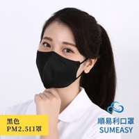 【順易利】MIT 防霾PM2.5口罩 黑色L號x3盒 (30入/盒)