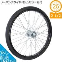 有關從屬于附帶oshima 26*2 1/2不爆胎輪胎的輪圈安排組的工作車的自行車的9倉庫 KYUZO-SHOP