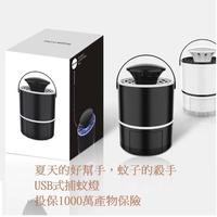 【Smart bearing 智慧魔力】LED365奈米光波光觸媒滅蚊燈家用臥室USB捕蚊(雙色家用臥室用)