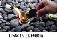 【野道家】TRANGIA 酒精爐頭 可以搭配風暴爐,三角爐架使用 - 602550