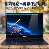 Asus 13.3-Inch Spirit Yao UX331UAL Laptop Computer UX331UN8250 Tempered Screen Protective Film