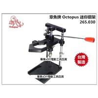 【章魚牌 Octopus】265.030 電鑽架組合式適合迷你電鑽 小電鑽使用