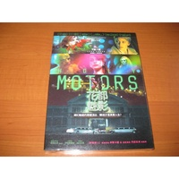 全新影片《花都魅影 Holy Motors》DVD 丹尼拉馮 伊娃曼德絲 凱莉米洛