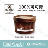 [ 頂級巧克力 ]法國CACAO BARRY 100%可可膏 (鈕扣型)